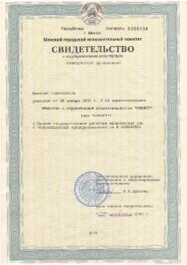 Certificate of registration in 2001