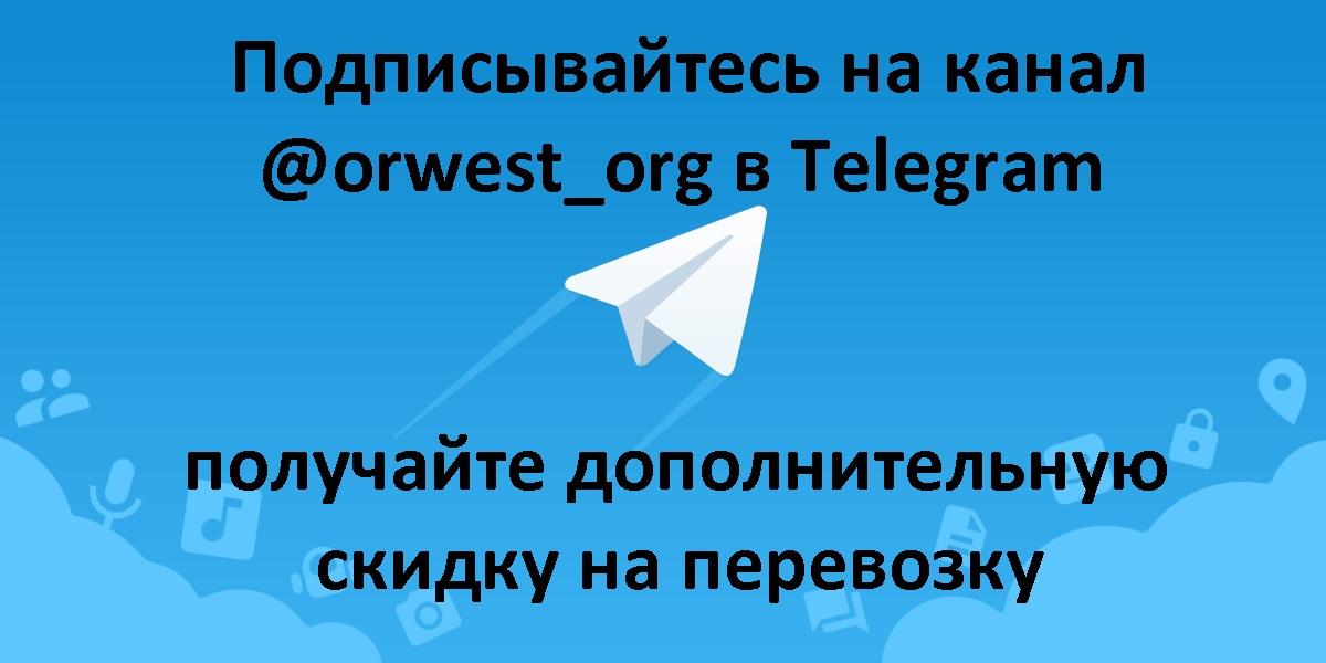 Telegram channel @orwest_org