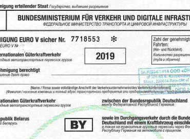 Верхняя часть немецкого дозвола