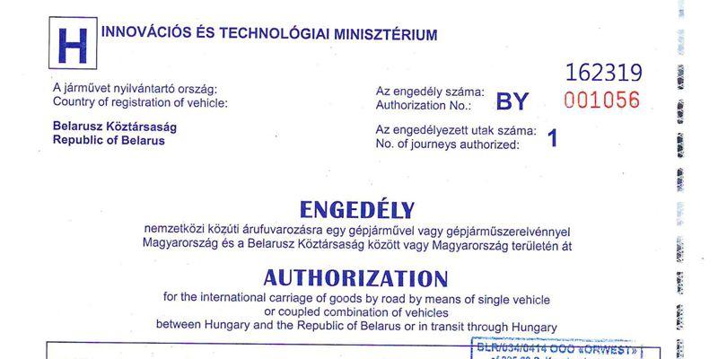 Венгерский дозвол