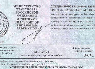 Российский дозвол - лицевая сторона